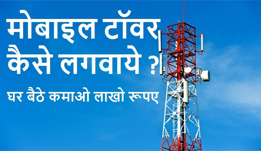 Mobile tower installation hindi