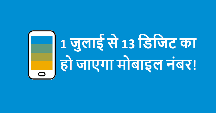 13 digit mobile number