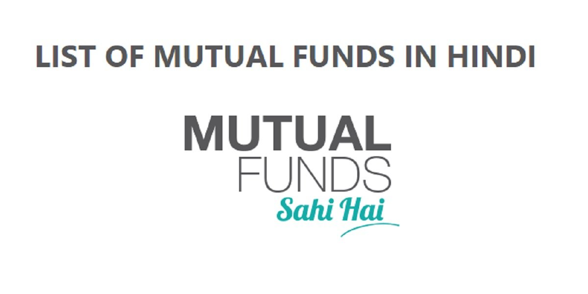 list-of-mutual-funds