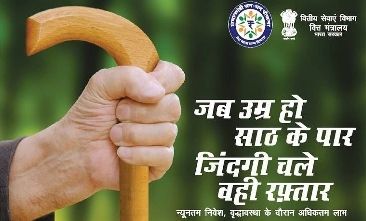 atal pension yojana in hindi