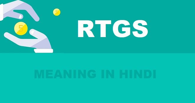 RTGS Meaning in hindi