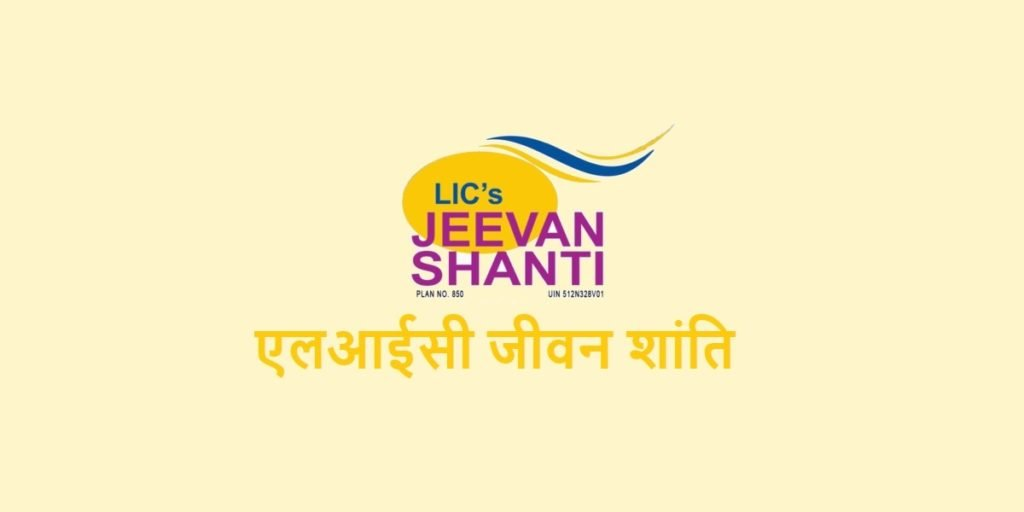 lic jeevan shanti policy in hindi
