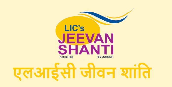 LIC jeevan shanti in hindi