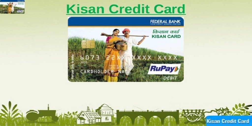 kisan-credit-card-in-hindi