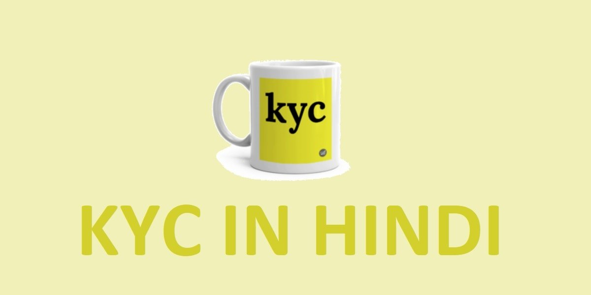 what is kyc in hindi
