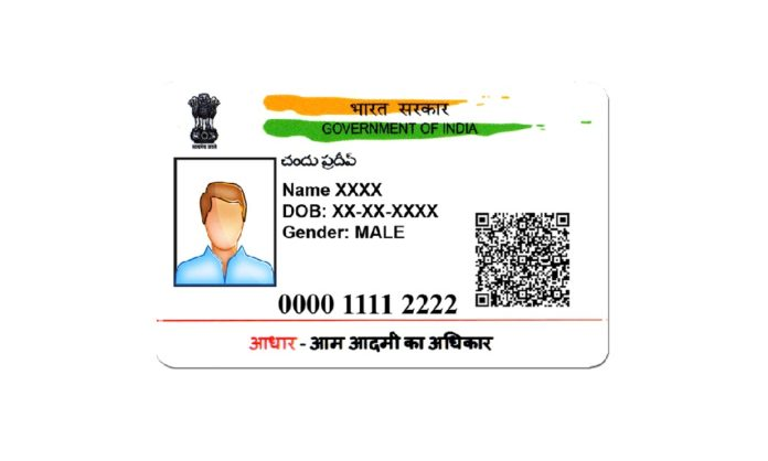all about Aadhar card