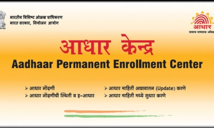aadhar kendra address
