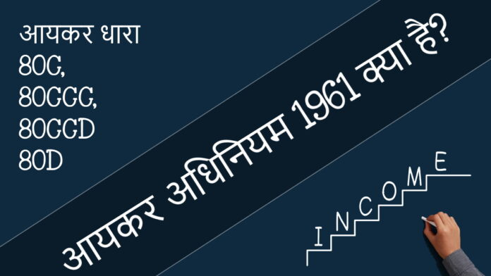 income-tax-act-1961-80C-80CCC-80CCD-80D